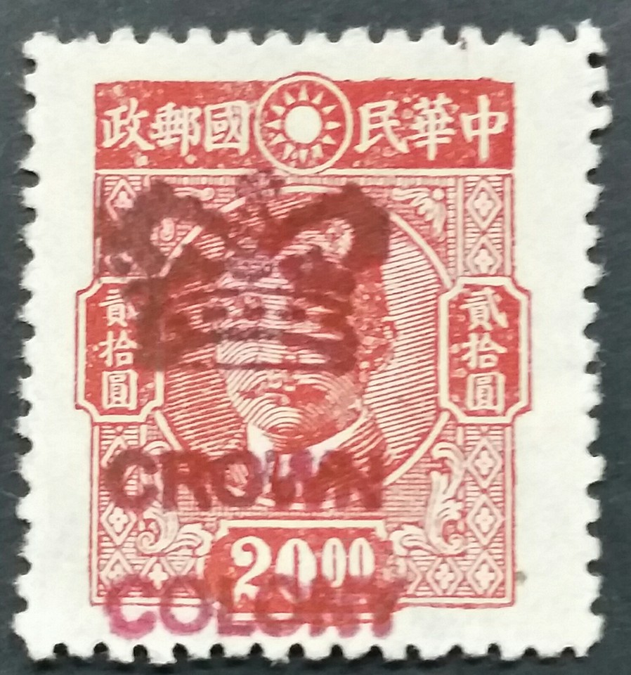 Rare Chinese Overprint Stamp Crown Colony Stamp Community Forum