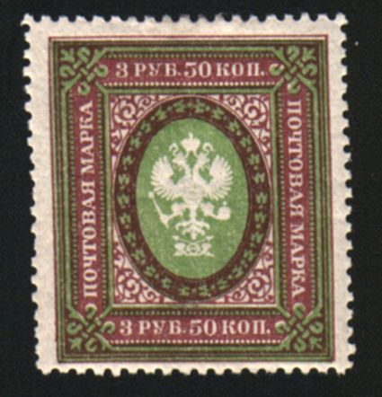 Old Russian Stamps Value Related Keywords & Suggestions - Old