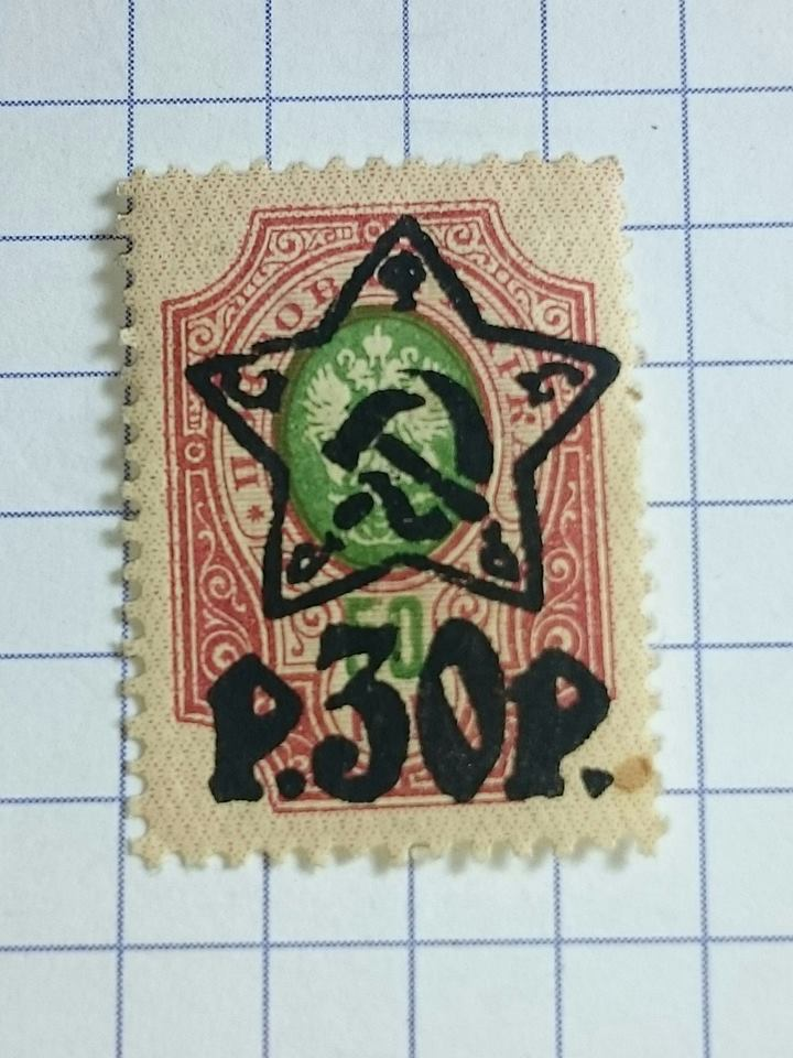 Russian Stamps- are groundwork inverted? - Stamp Community Forum